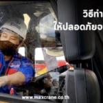 วิธีทำความสะอาดรถให้ปลอดภัยจาก covid 19